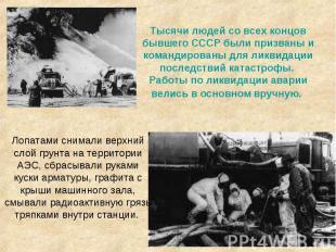 Тысячи людей со всех концов бывшего СССР были призваны и командированы для ликви