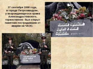 27 сентября 1998 года, в городе Петрозаводске, у возрождающегося храма Александр