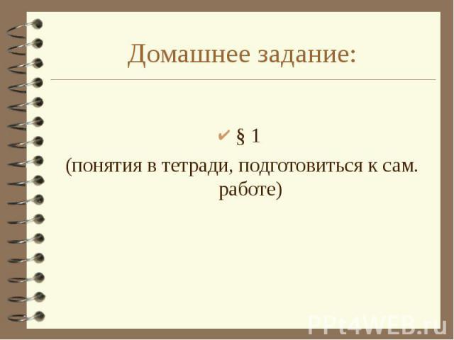 § 1 (понятия в тетради, подготовиться к сам. работе)