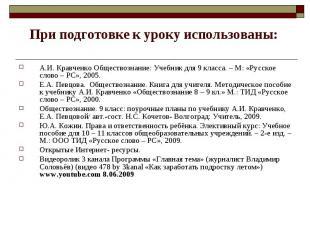 А.И. Кравченко Обществознание: Учебник для 9 класса. – М: «Русское слово – РС»,