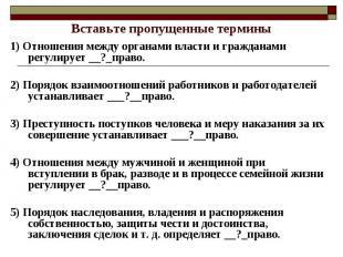1) Отношения между органами власти и гражданами регулирует __?_право. 1) Отношен
