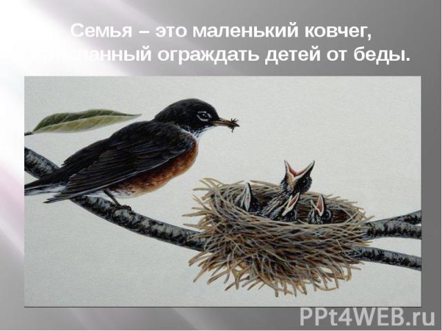 Семья – это маленький ковчег, призванный ограждать детей от беды.