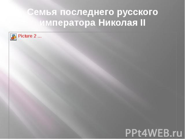 Семья последнего русского императора Николая II