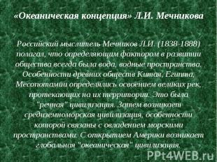 «Океаническая концепция» Л.И. Мечникова Российский мыслитель Мечников Л.И. (1838