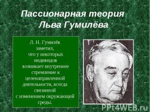 Пассионарная теория Льва Гумилёва