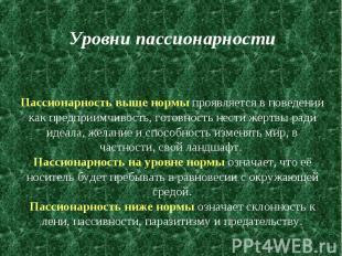 Уровни пассионарности Пассионарность выше нормы проявляется в поведении как пред