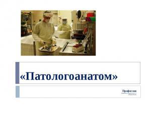 «Патологоанатом» Профессия Выполнила ученица 9 класса Э Лебедева Ксения