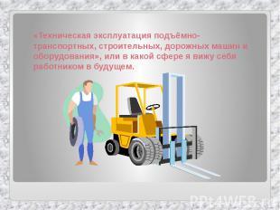 «Техническая эксплуатация подъёмно-транспортных, строительных, дорожных машин и
