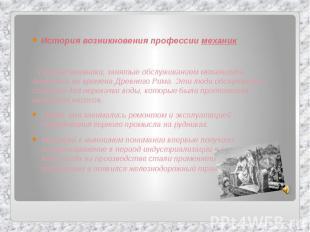 История возникновения профессии механик История возникновения профессии механик