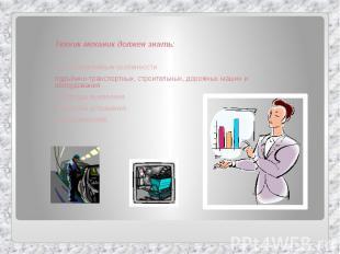 Техник механик должен знать: Техник механик должен знать: 1. Конструктивные особ