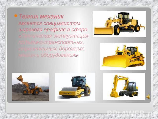 Техник-механик является специалистом широкого профиля в сфере «Техническая эксплуатация подъёмно-транспортных, строительных, дорожных машин и оборудования» Техник-механик является специалистом широкого профиля в сфере «Техническая эксплуатация…
