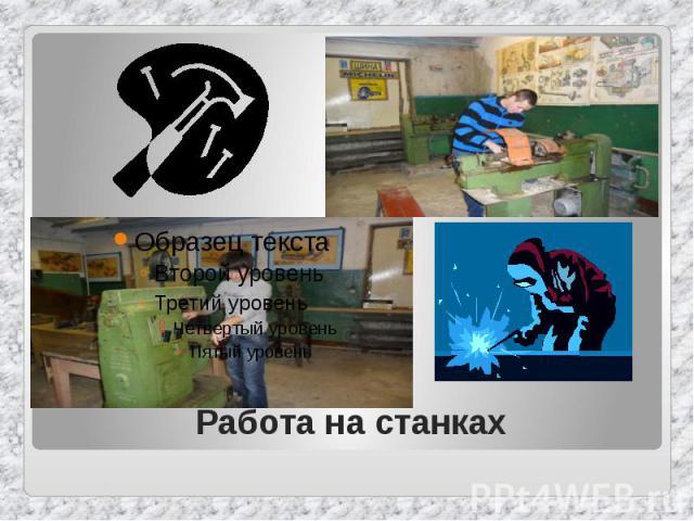 Работа на станках