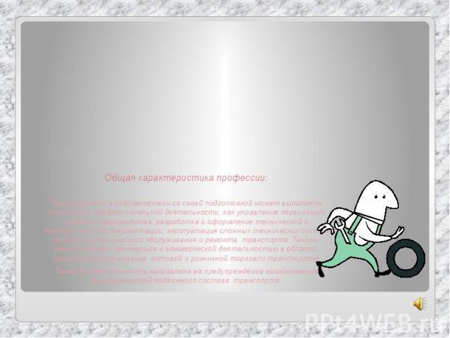 Общая характеристика профессии: Общая характеристика профессии: Техник-механик в соответствии со своей подготовкой может выполнять такие виды профессиональной деятельности, как управление первичными звеньями производства, разработка и оформление тех…