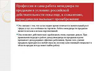 Профессия и сама работа менеджера по продажам в условиях российской действительн