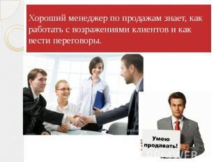 Хороший менеджер по продажам знает, как работать с возражениями клиентов и как в