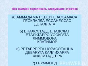 без ошибок переписать следующие строчки: а) АММАДАМА РЕБЕРГЕ АССАМАСА &nbs