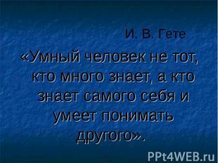 «Умный человек не тот, кто много знает, а кто знает самого себя и умеет понимать