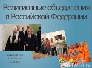 Религиозные объединения в Российской Федерации Открытый урок в 12-1 классе 07.02