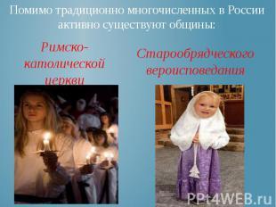 Помимо традиционно многочисленных в России активно существуют общины: Старообряд
