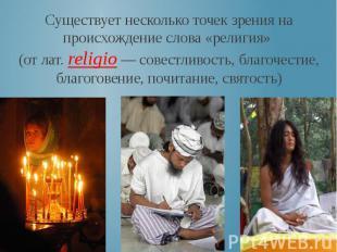 Существует несколько точек зрения на происхождение слова «религия» (от лат. reli