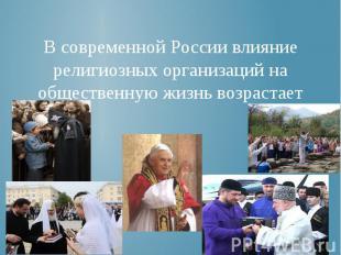В современной России влияние религиозных организаций на общественную жизнь возра