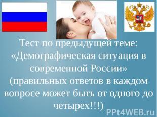 Тест по предыдущей теме: «Демографическая ситуация в современной России» (правил