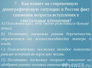 7. Как влияет на современную демографическую ситуацию в России факт снижения воз