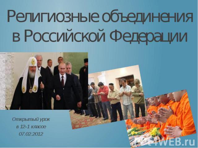 Религиозные объединения в Российской Федерации Открытый урок в 12-1 классе 07.02.2012