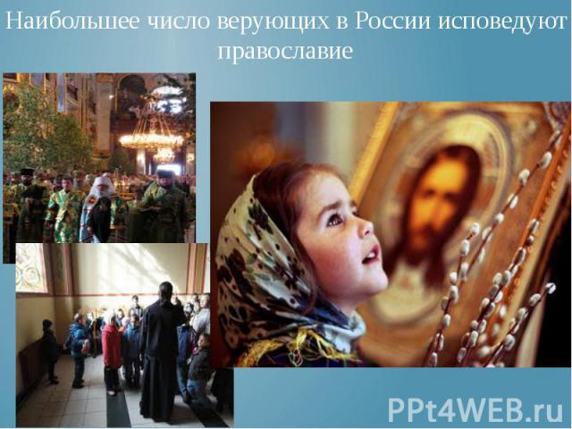 Наибольшее число верующих в России исповедуют православие