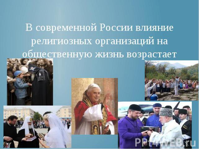 В современной России влияние религиозных организаций на общественную жизнь возрастает