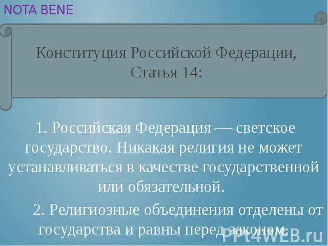 NOTA BENE