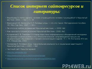 Список интернет сайтовресурсов и литературы: Воробьева Э. Homo sapiens: человек
