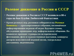Ролевое движение в России и СССР Ролевое движение в России и СССР возникло в 80-