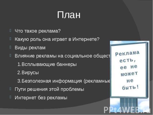 реклама это что такое Умянцева Считаете