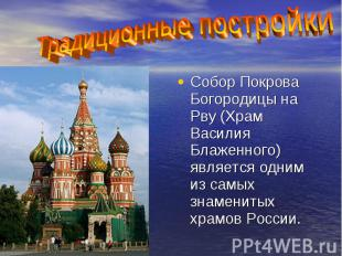 Собор Покрова Богородицы на Рву (Храм Василия Блаженного) является одним из самы