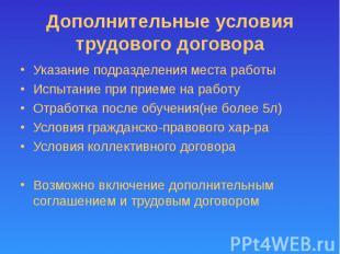 Дополнительные условия трудового договора Указание подразделения места работы Ис