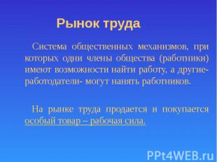 Рынок труда Система общественных механизмов, при которых одни члены общества (ра