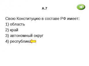 Свою Конституцию в составе РФ имеет: Свою Конституцию в составе РФ имеет: 1) обл