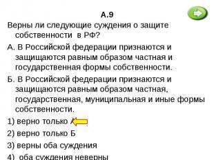Верны ли следующие суждения о защите собственности в РФ? Верны ли следующие сужд