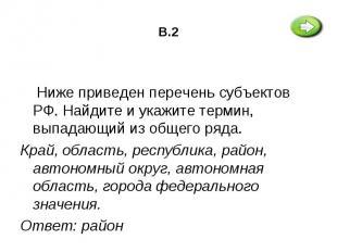 Ниже приведен перечень субъектов РФ. Найдите и укажите термин, вып
