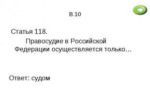 Статья 118. Статья 118. Правосудие в Российской Федерации осуществляется только…