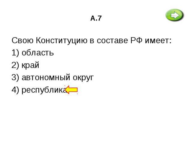 Свою Конституцию в составе РФ имеет: Свою Конституцию в составе РФ имеет: 1) область 2) край 3) автономный округ 4) республика