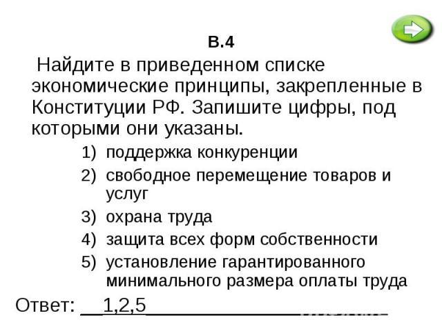 Найдите в приведенном списке экономические принципы, закрепленные в Конституции РФ. Запишите цифры, под которыми они указаны. Найдите в приведенном списке экономические принципы, закрепленные в Конституции РФ. Запишите цифры, под которыми они указан…
