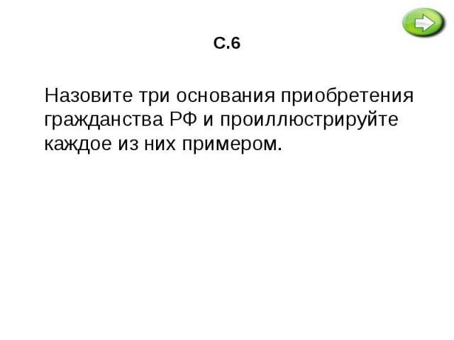 Назовите три основания приобретения гражданства РФ и проиллюстрируйте каждое из них примером. Назовите три основания приобретения гражданства РФ и проиллюстрируйте каждое из них примером.