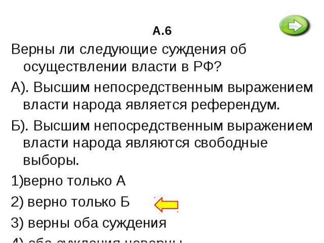 Верны ли следующие суждения об осуществлении власти в РФ? Верны ли следующие суждения об осуществлении власти в РФ? А). Высшим непосредственным выражением власти народа является референдум. Б). Высшим непосредственным выражением власти народа являют…