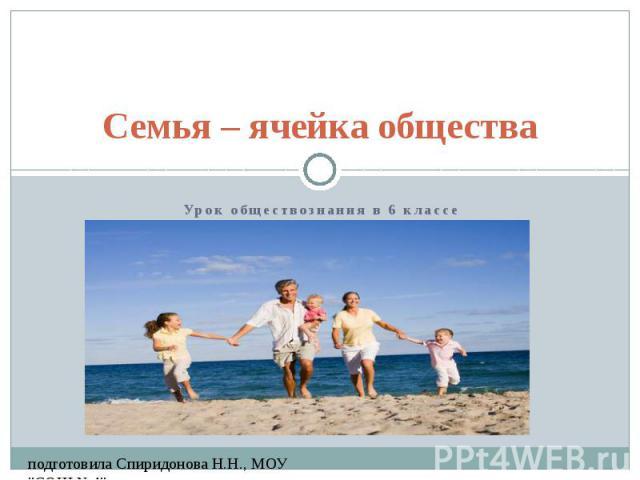 Семья – ячейка общества Урок обществознания в 6 классе