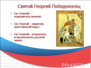 Св. Георгий – покровитель воинов; Св. Георгий – покровитель воинов; Св. Георгий