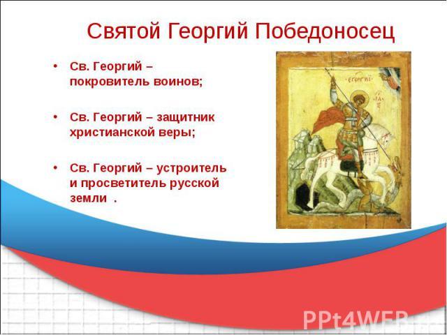 Св. Георгий – покровитель воинов; Св. Георгий – покровитель воинов; Св. Георгий – защитник христианской веры; Св. Георгий – устроитель и просветитель русской земли .