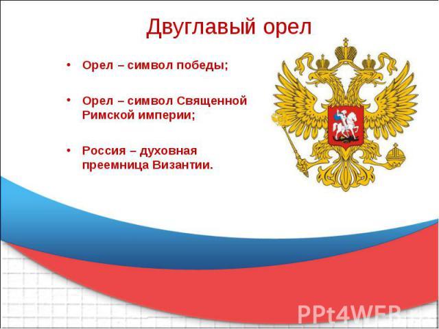 Орел – символ победы; Орел – символ победы; Орел – символ Священной Римской империи; Россия – духовная преемница Византии.