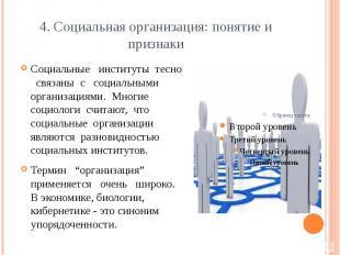 4. Социальная организация: понятие и признаки Социальные институты тесно связаны